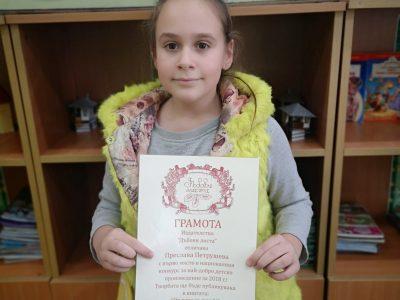 """Първенец в конкурса за авторски детски приказки от СУ """"Димитър Благоев"""""""