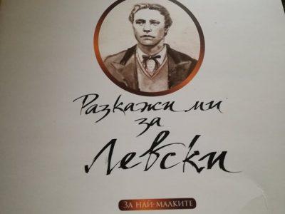 Отбелязване на 148 години от гибелта на Васил Левски