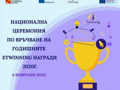 """Проектът  """"Аз, Магьосникът"""" към СУ """"Николай Катранов"""" спечели ВТОРА награда в категория """"Най-добър   първи  авторски  eTwinning проект"""" за 2020 година"""