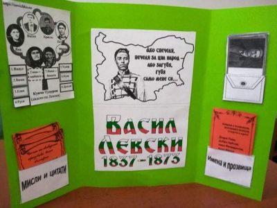 """Децата от СУ """"Д.Благоев"""" изработиха лапбук и табла за Апостола на свободата"""