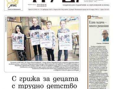 """Катрановци със свое почетно място в  националния седмичник за образование и наука """"Аз Буки"""""""