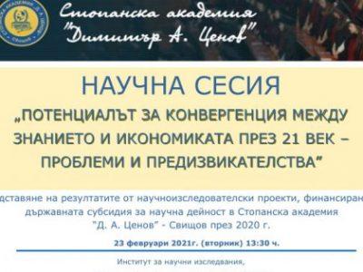 """Научна сесия """"Потенциалът за конвергенция между знанието и икономиката през 21 век – проблеми и предизвикателства"""