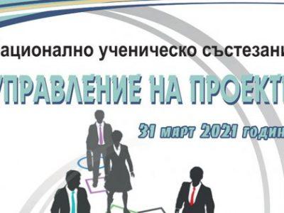 """Национално ученическо състезание по """"Управление на проекти"""""""
