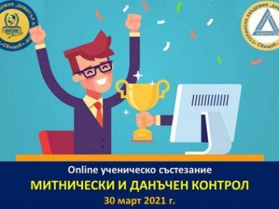 """Онлайн национално ученическо състезание по """"Митнически и данъчен контрол"""""""