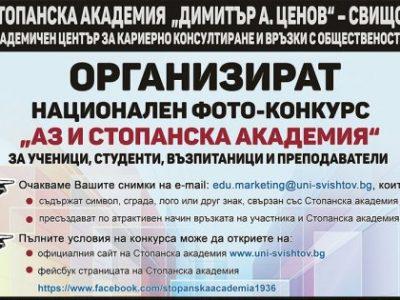 """Национален фото-конкурс """"Аз и Стопанска академия"""""""
