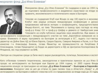 """Седемнадесети годишен конкурс за присъждане на награда """"Д-р Илко Ескенази"""""""