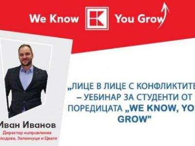 """""""Лице в лице с конфликтите"""" – уебинар за студенти от поредицата """"We know, you grow"""""""