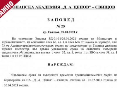 Заповед № 25 от 29.01.2021 г. на Ректора на Стопанска академия
