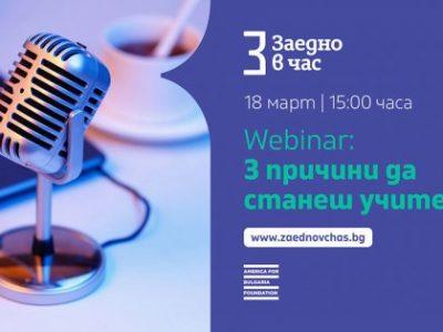 """""""Заедно в час"""" ще представи програма """"Нов път в преподаването""""онлайн на 18 март 2021 г."""