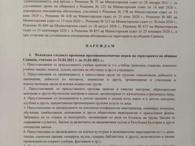 З А П О В Е Д № 280 РД-01-03 гр. Свищов, 19.03.2021 г.