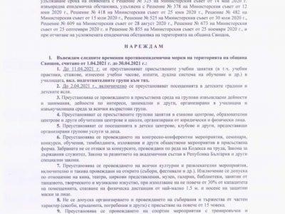 З А П О В Е Д № 370 РД-01-03 гр. Свищов, 31.03.2021 г.