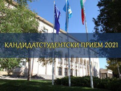 Увеличен брой кандидат-студенти на първия конкурсен изпит регистрират в Свищовската академия