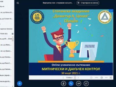 """В Стопанска академия """"Димитър А. Ценов"""" се проведе онлайн Национално ученическо състезание по """"Митнически и данъчен контрол"""""""