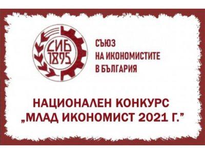 """""""Поуките за икономиката и образованието от пандемията COVID-19"""" – национален конкурс """"Млад икономист 2021 г."""""""