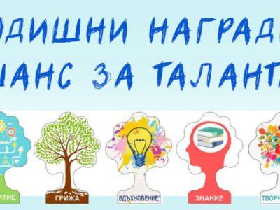 Фондация дава шанс на таланти с обучение и участие в международни форуми