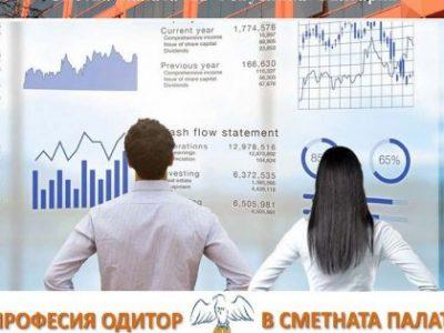 """Студенти от специалност """"Стопански и финансов контрол"""" взеха участие в честването на юбилея на Сметна палата на Р България"""