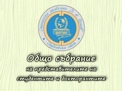 Покана за провеждане на общо събрание на представителите на студентите и докторантите