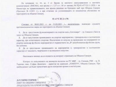 З А П О В Е Д № 211-РД-01-03