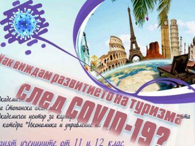 """В Стопанска академия """"Димитър А. Ценов"""" се проведе онлайн Национално ученическо състезание по """"Икономика на туризма"""""""