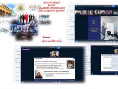 """Публична лекция на тема """"Лидерство и управление на хора, основано на ценности"""" се проведе онлайн в Свищовската академия"""