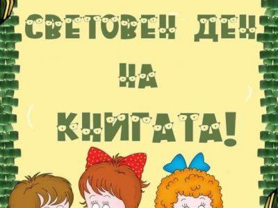 """Децата от ДГ """" Калина Малина"""" отбелязаха Световния ден на книгата"""