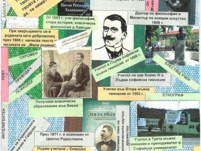 Отбелязваме 158 години от рождението на Цветан Радославов и 40 години от създаването на единственото училище, носещо неговото име