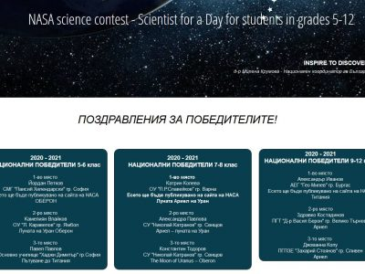 """Ученици от СУ """"Николай Катранов"""" с награди от НАСА"""