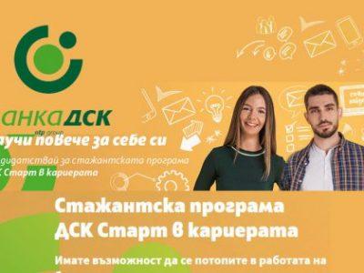 Възможности за стаж в Банка ДСК, кандидатстване до 10 май 2021 г.