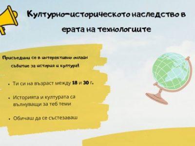 Интерактивно онлайн събитие за история и култура в сферата на технологиите – 15.04.2021 г.