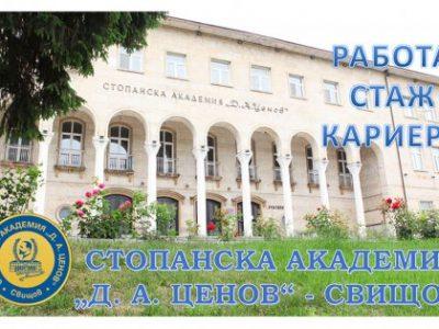 Актуални РАБОТНИ ПОЗИЦИИ публикува Кариерният център на Стопанска академия