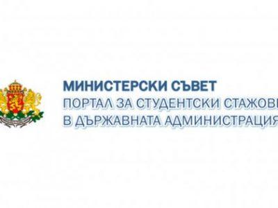Портал за студентски стажове в държавната администрация