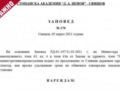 Заповед № 170 от 05 април 2021 г. на Ректора на Стопанска академия