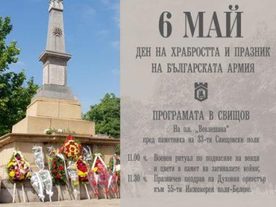 ПРОГРАМА за 6 май – Ден на храбростта и празник на Българската армия