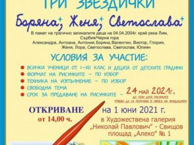 """Фондация """"Ангели от Лим"""" даде старт на шестнадесетото издание на  Националния конкурс за детска рисунка """"Три звездички"""""""