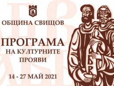ПРОГРАМА НА КУЛТУРНИТЕ ПРОЯВИ В СВИЩОВ 14-27 МАЙ 2021