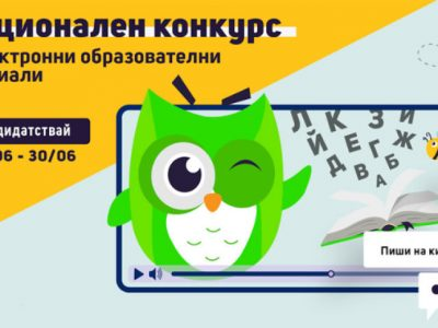 Съставят Електронен алманах на българското образование след конкурс