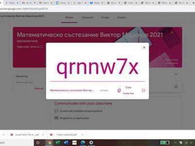 """Математическо състезание """"В памет на Виктор Маринов"""" – 2021"""