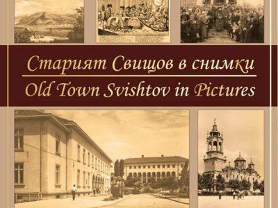 """На 20 май 2021 г. беше представена книгата на Стоян Парашкевов """"Старият Свищов в снимки"""""""