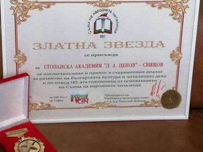 """Стопанската академия е удостоена със """"Златна звезда"""" от Съюза на народните читалища"""