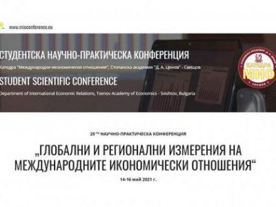 Проведе се 25-та юбилейна студентска конференция с международно участие на Катедра МИО