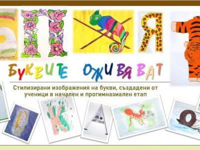 """""""Буквите оживяват"""", част от кампанията, организирана от РУО Велико Търново"""
