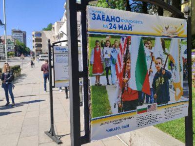 Фотоизложба показва как българските училища в чужбина отбелязват 24 май