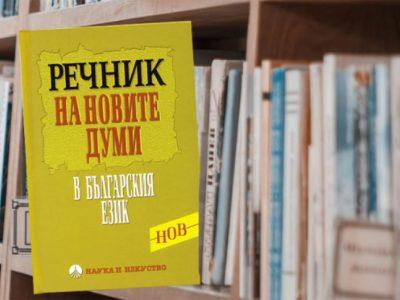 Думи като инфлуенсърски, нападжия и селфи влязоха официално в българския