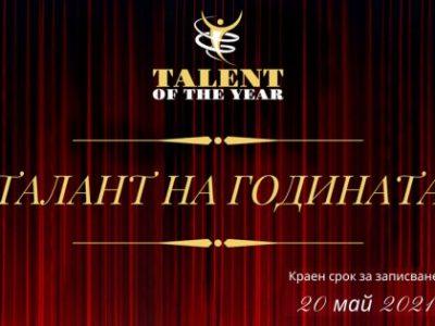 """Конкурс """"Талант на годината"""", организиран от студентската общност Talent Club"""