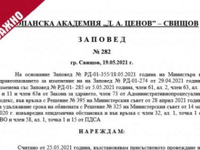 Заповед №282 от 19.05.2021 г. на Ректора на Стопанска академия