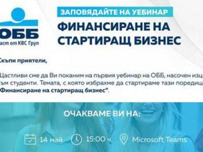 Участвайте в национален студентски уебинар на банка ОББ на 14.05.2021 г.