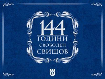 144 ГОДИНИ- СВОБОДЕН СВИЩОВ
