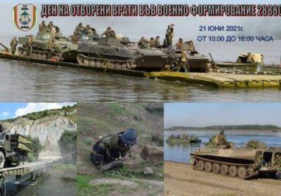 """""""Ден на отворените врати"""" във Военното формирование 28880 – Белене на 21 юни"""