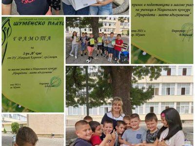 """Отличени са учениците от 2-в клас от СУ""""Николай Катранов"""" в Националния конкурс """"Природата – моето вдъхновение"""""""