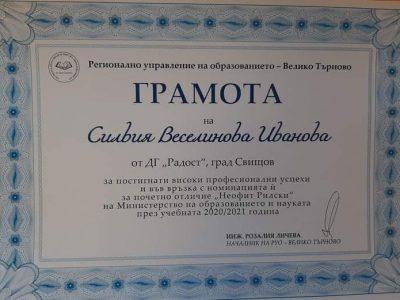 """С грамота за високи професионални успехи, бе удостоена г-ца Силвия Иванова – директор на ДГ """"Радост"""""""